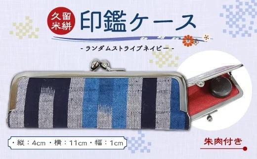 【福岡県】久留米絣 印鑑ケース(ランダムストライプネイビー)
