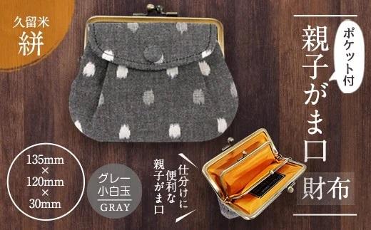 【福岡県】久留米絣 ポケット付親子がま口財布(グレー小白玉)