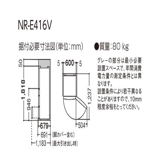 【標準設置工事付】パナソニック NR-E416VL-N [冷蔵庫(406L・左開き) 5ドア シャンパン]