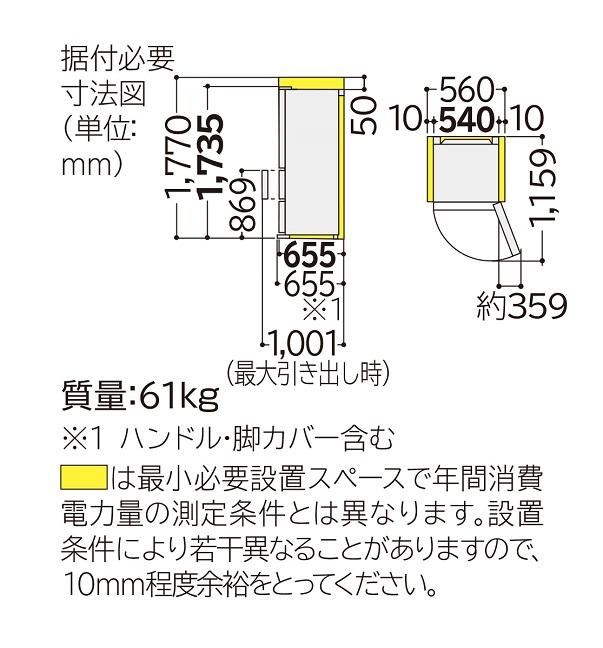 【標準設置工事付】日立 R-V32NV K [冷蔵庫(315L・右開き) 3ドア ブリリアントブラック]