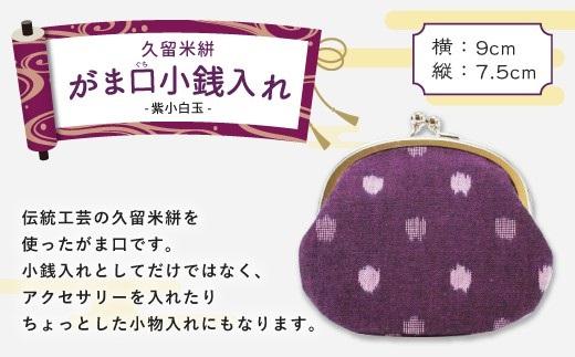 【福岡県】久留米絣 がま口小銭入れ(紫小白玉)