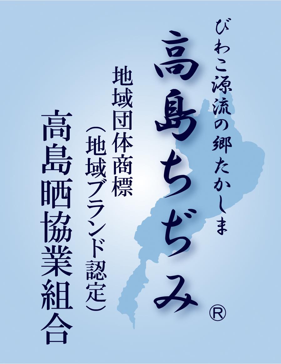 【滋賀県】近江高島ちぢみ 清涼さらさら肌布団2枚セット 青