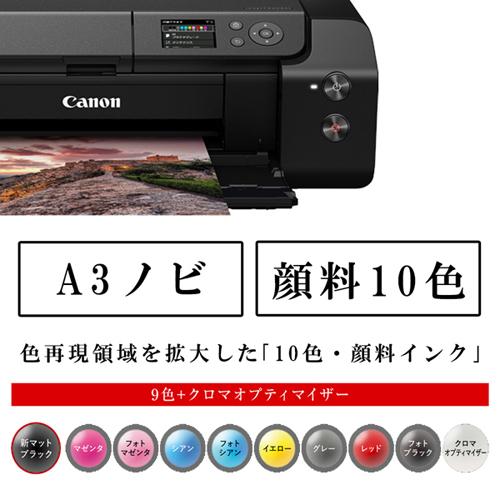 【キヤノン】PRO-G1 インクジェットプリンター PRO-G1 Wi-Fi/有線LAN搭載 A3ノビ対応