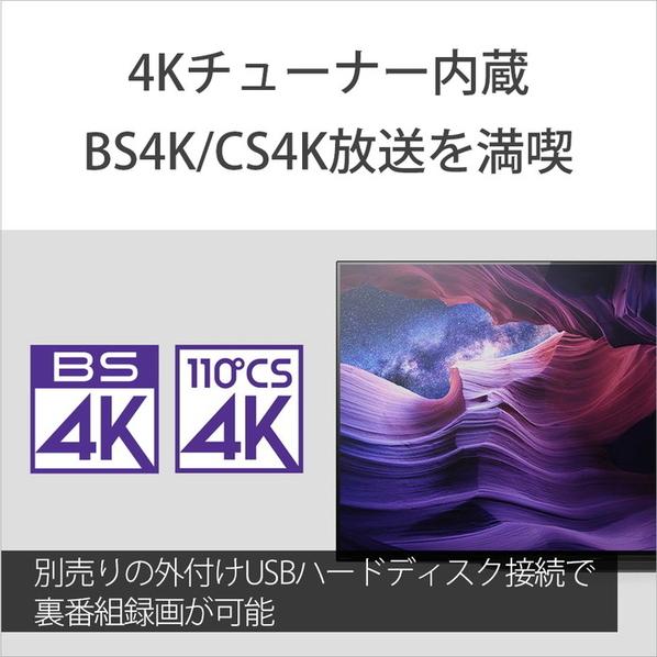 【標準設置対応付】ソニー KJ-48A9S BRAVIA 48V型 地上・BS・110度CSデジタル 有機ELテレビ 4K対応