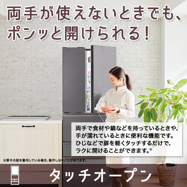 【標準設置対応付】東芝  冷蔵庫(461L・フレンチ) 6ドア VEGETA アッシュグレージュ  GR-T460FZ(ZH)