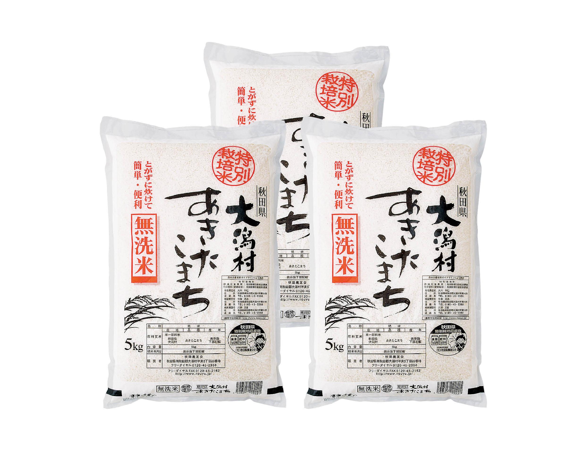 【秋田県】秋田県大潟村産 特別栽培米あきたこまち(無洗米)15kg