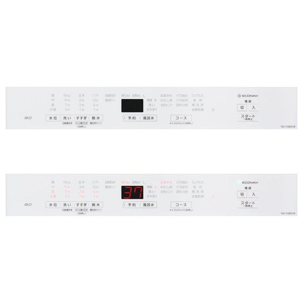 【標準設置対応付】パナソニック 全自動洗濯機 洗濯8kg 泡洗浄 ホワイト NA-FA80H8-W