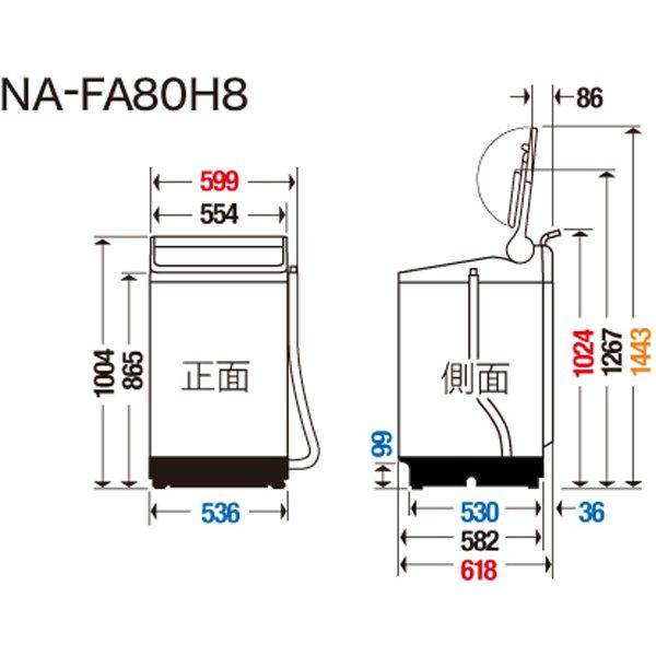 【標準設置対応付】パナソニック 全自動洗濯機 洗濯8kg 泡洗浄 シャンパン NA-FA80H8-N