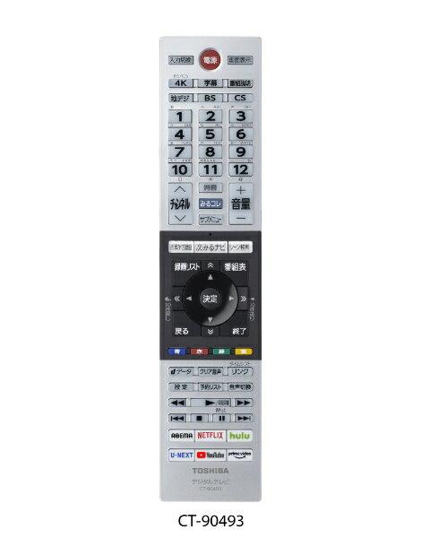 【標準設置対応付】REGZA 50V型 デジタルハイビジョン液晶テレビ 4K対応 50C350X