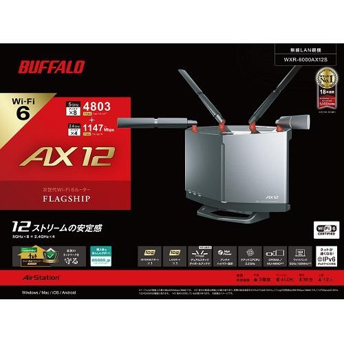 【バッファロー 】WXR-6000AX12S  AirStation Wi-Fi6  無線LANルーター親機