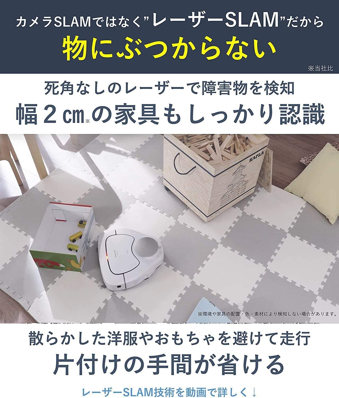 【パナソニック】ロボット掃除機 RULO(ルーロ) レーザーSLAM搭載 ホワイトMC-RSF600-W