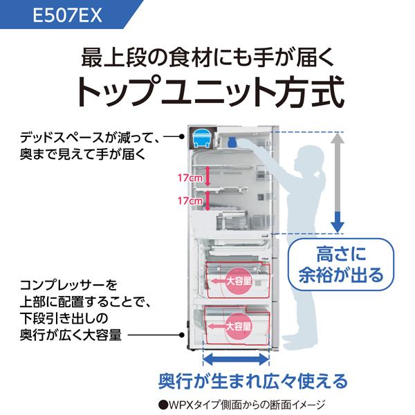 【標準設置付】パナソニックNR-E507EX-W 冷蔵庫(502L・右開き)エコナビ/ナノイー X搭載 ハーモニーホワイト