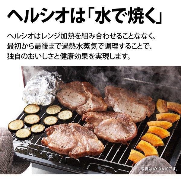 【シャープ】 AX-AJ1-W [ウォーターオーブン HEALSIO(ヘルシオ) 22L 1段調理 ホワイト系]