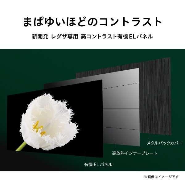 【標準設置工事付】東芝 48X8400 REGZA 48V型  有機ELテレビ 4K対応/4Kダブルチューナー