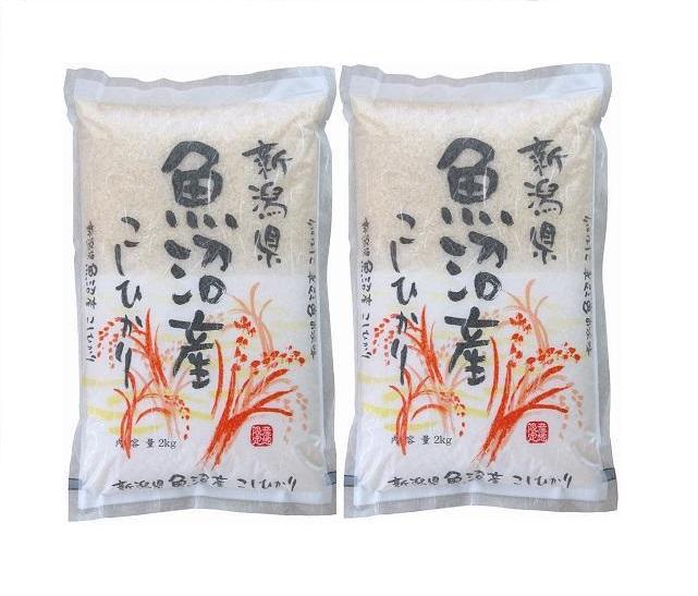 【新潟県】魚沼産コシヒカリ4kg