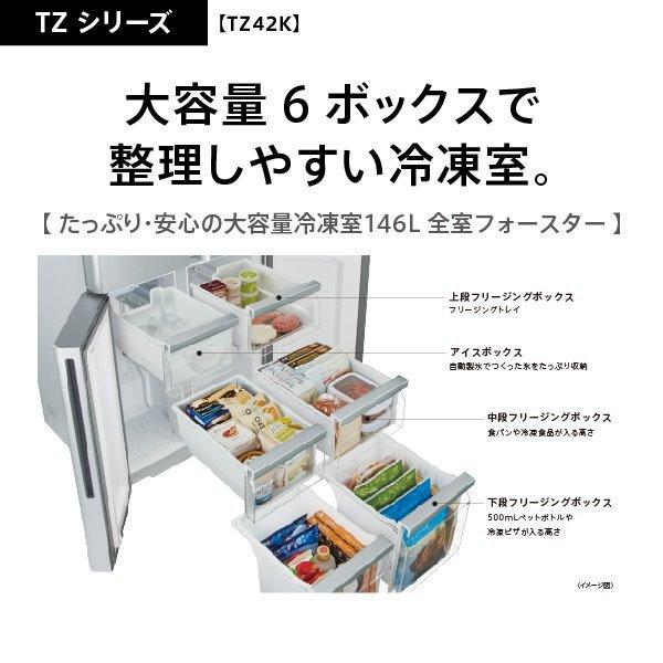 【標準設置対応付】アクア AQR-TZ42K(T) 薄型大容量冷蔵庫(420L・両開き4ドア) ダークウッドブラウン