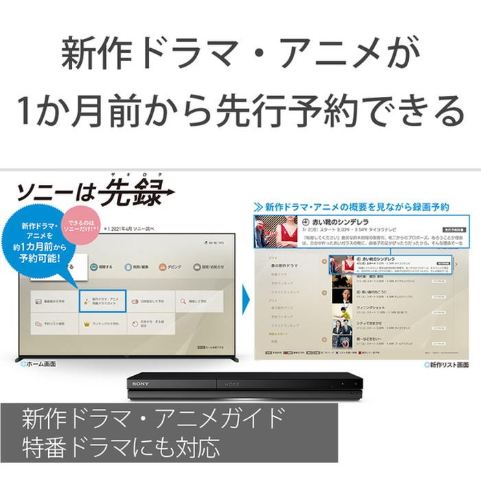 【ソニー】BDZ-ZW2800 ブルーレイディスクレコーダー ダブルチューナー 2TB