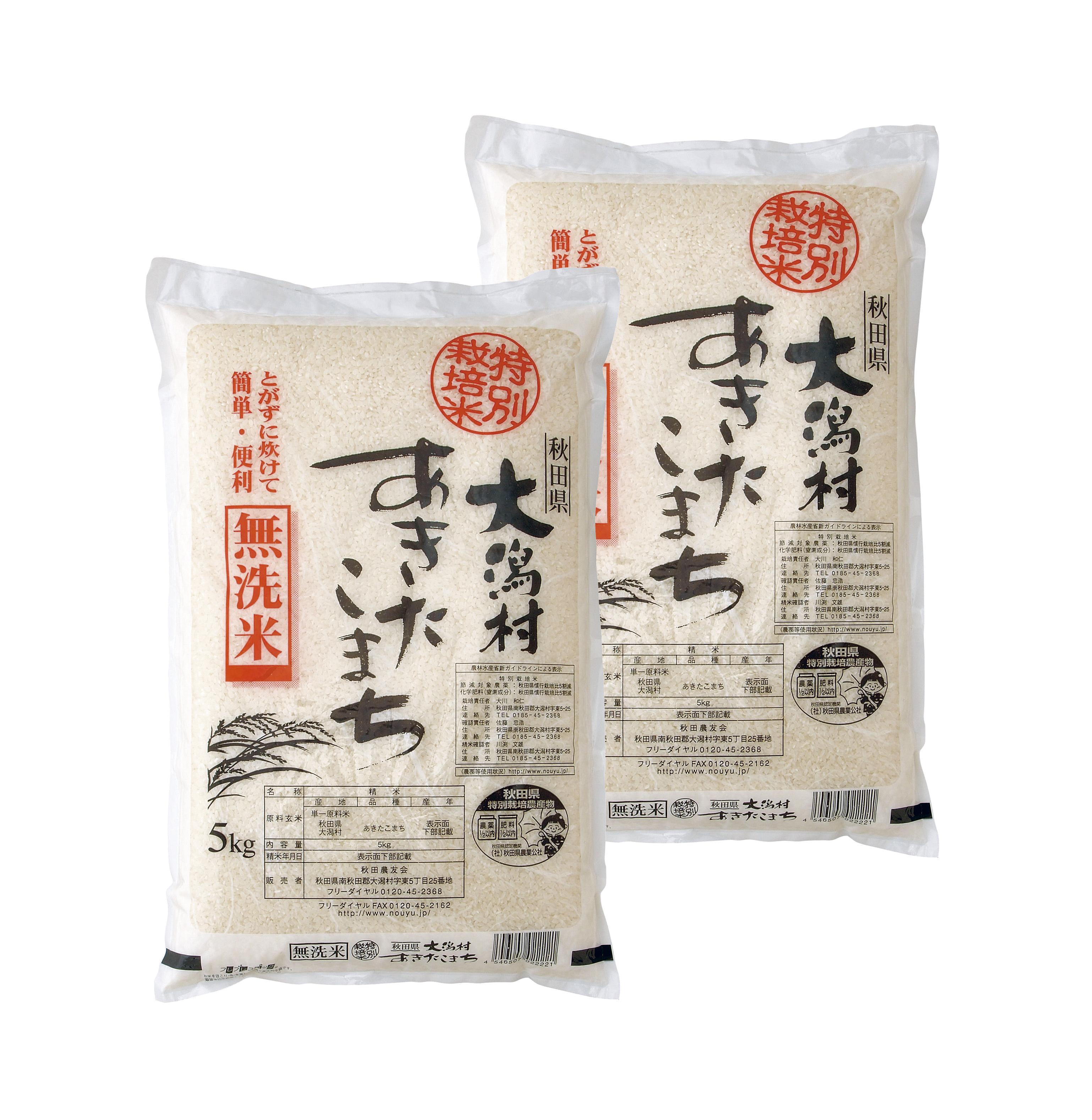 【秋田県】秋田県大潟村産 特別栽培米あきたこまち(無洗米) 10kg(5kg×2)