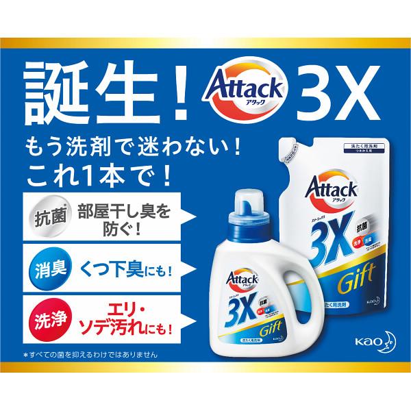 【花王】アタック3Xギフト