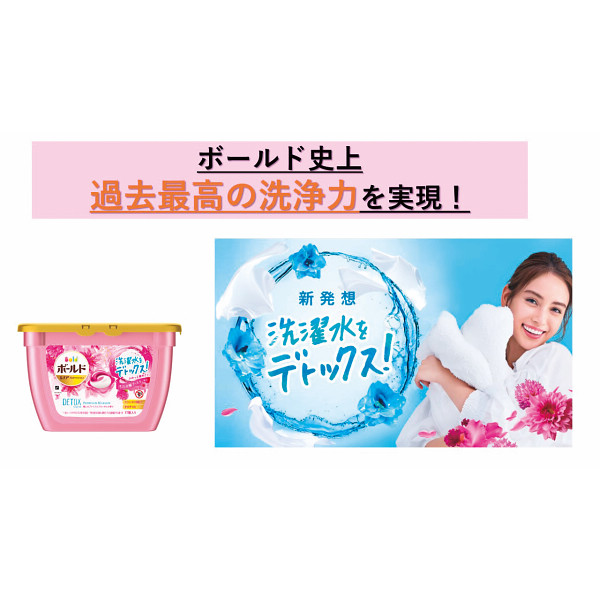 【P&G】ボールド液体洗剤セット