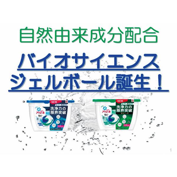 【P&G】アリエールジェルボールギフトセット
