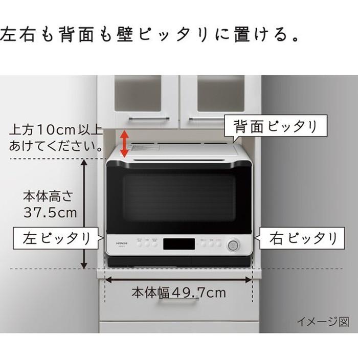 【日立】MRO-W1Z W コンベクションオーブンレンジ ヘルシーシェフ フロストホワイト
