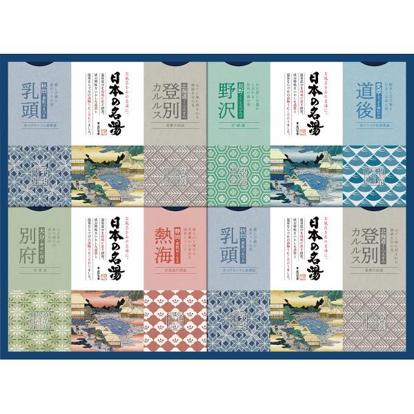 日本の名湯オリジナルギフトセット