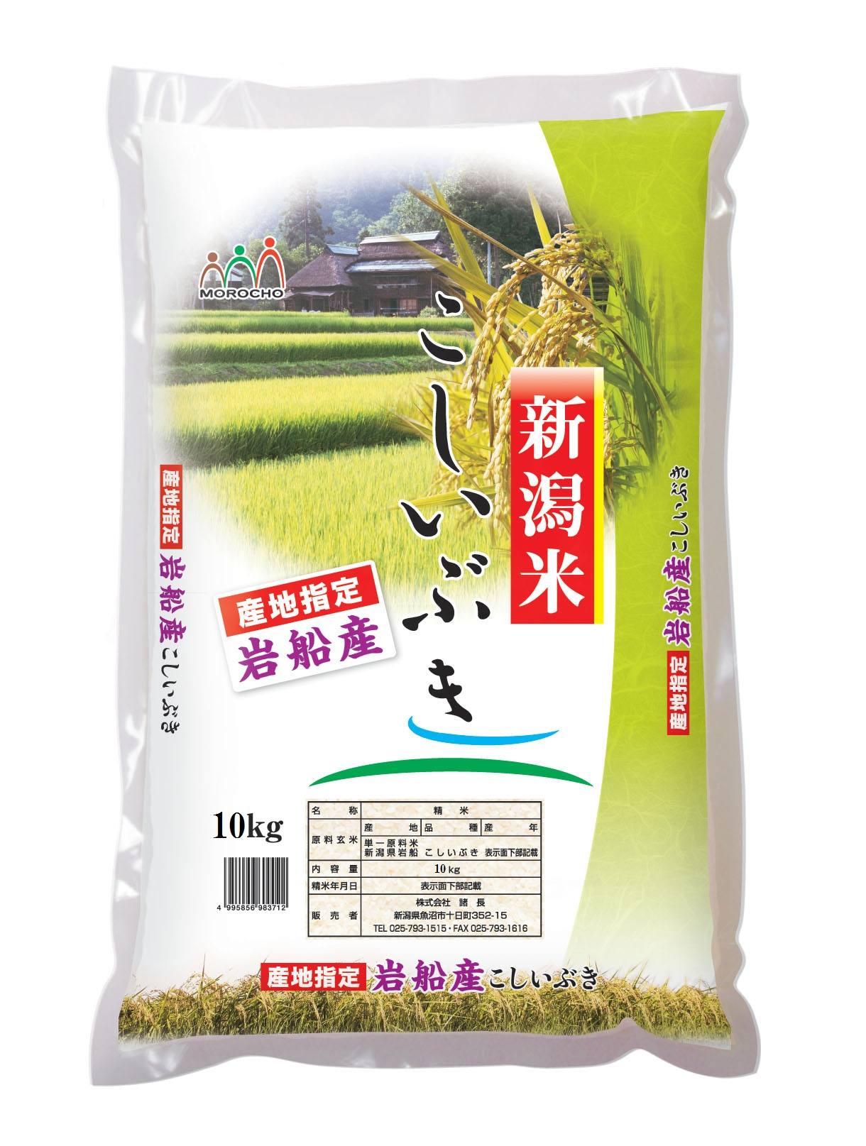 【新潟県】岩船産こしいぶき 10kg