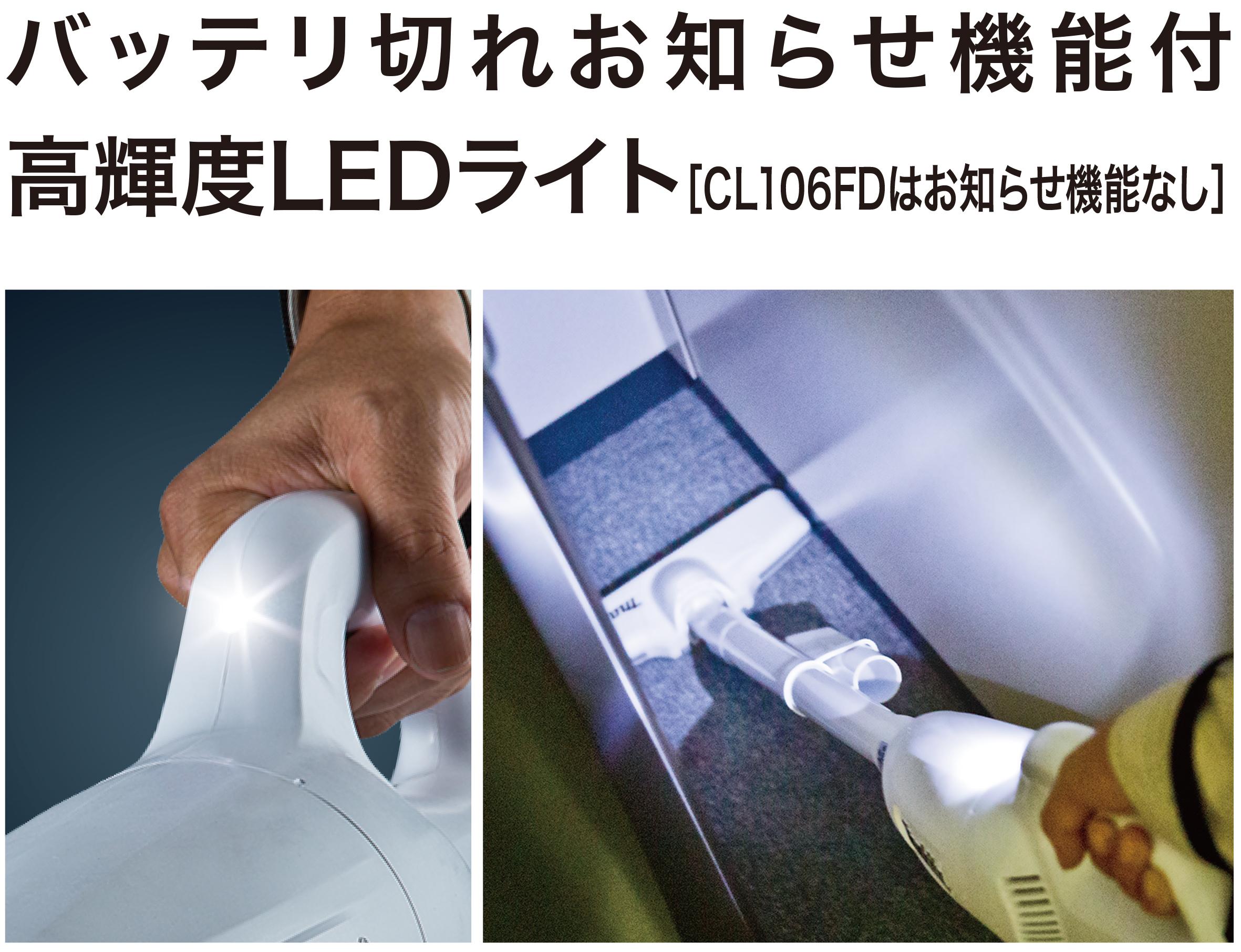 【マキタ】充電式クリーナ CL108FDSHW
