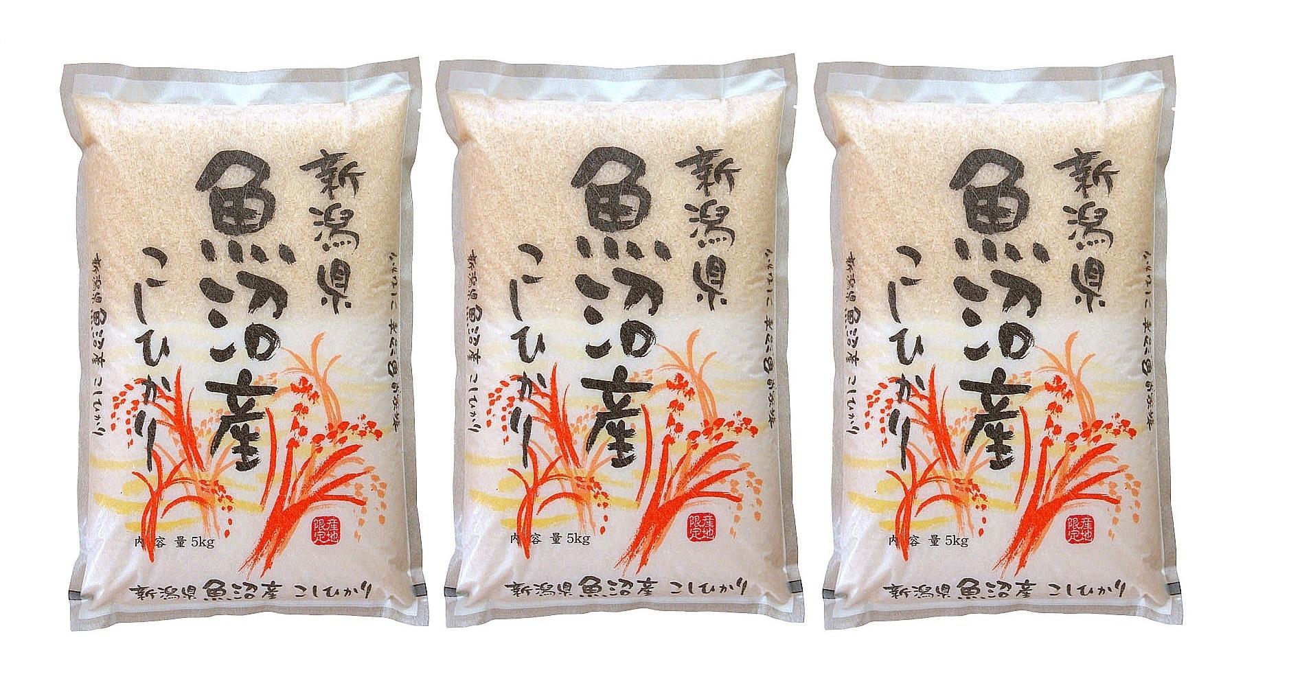 【新潟県】魚沼産コシヒカリ15kg