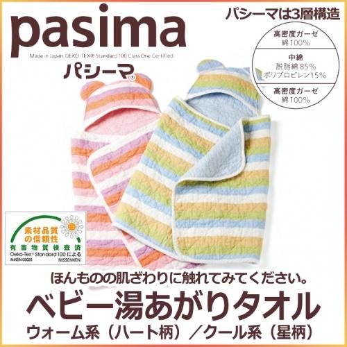 【パシーマ】ベビー湯あがりぽんちょ クール