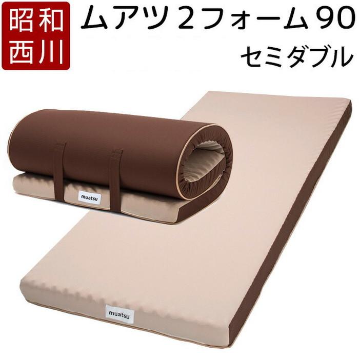 【点で支える】ムアツふとん 2フォーム90 セミダブルサイズ 120×200×8cm 約6.9kg