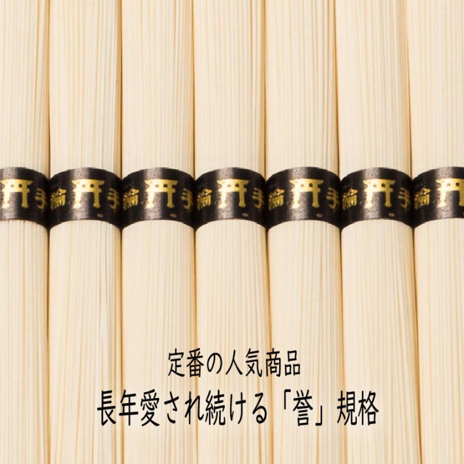 【奈良県】三輪素麺(鳥居帯)蔵熟二年物
