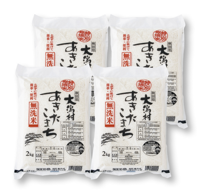 【秋田県】秋田県大潟村産 特別栽培米あきたこまち(無洗米)8kg