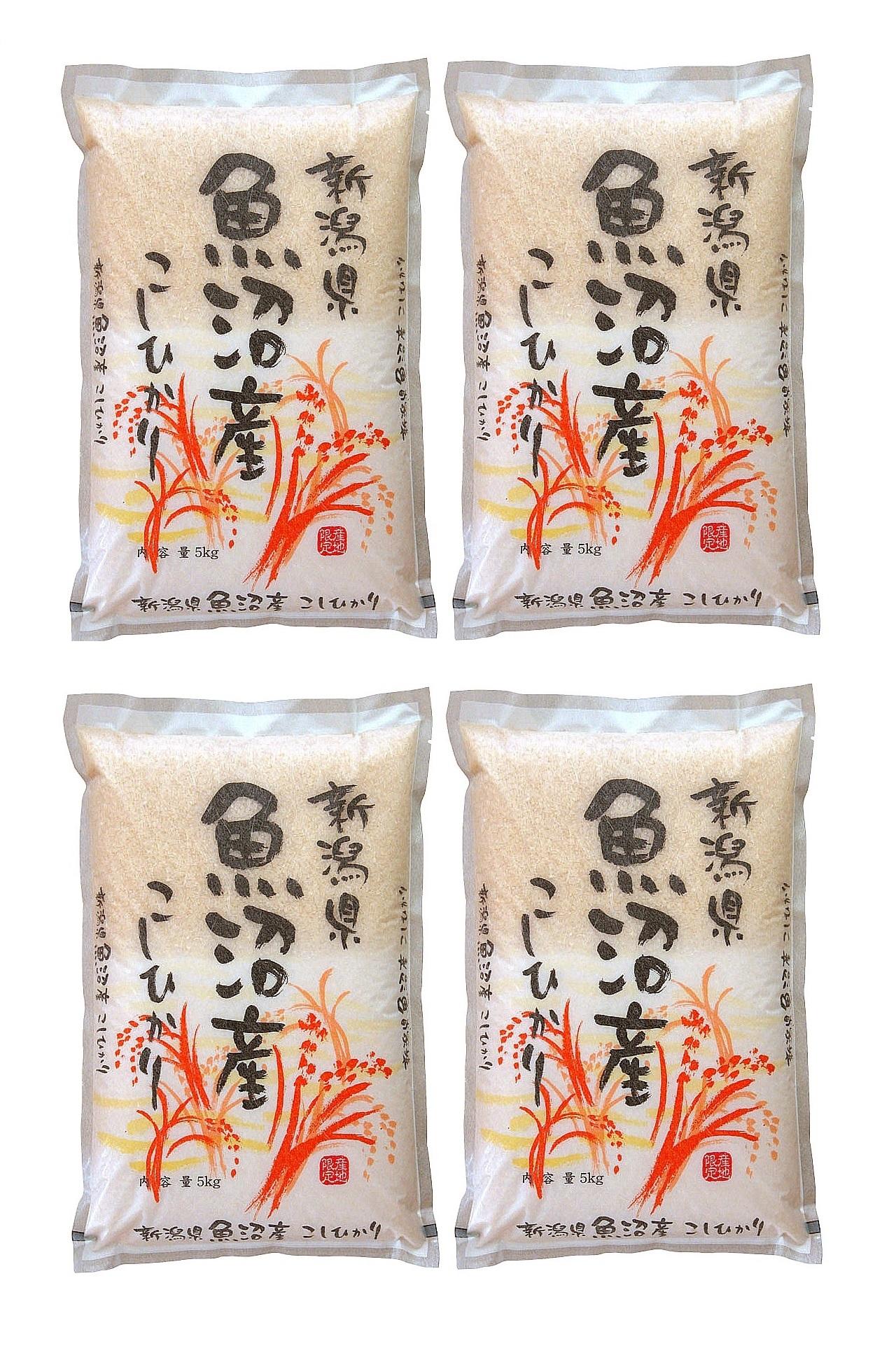 【新潟県】魚沼産コシヒカリ20kg