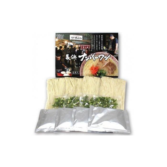 【福岡県】長浜ナンバーワン ラーメン4食セット