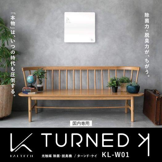 【カルテック 】KL-W01 光触媒 壁掛型除菌・脱臭機 スタンド付