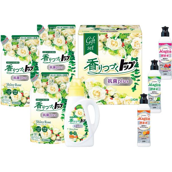【ライオン】香りつづくトップ抗菌plusギフト