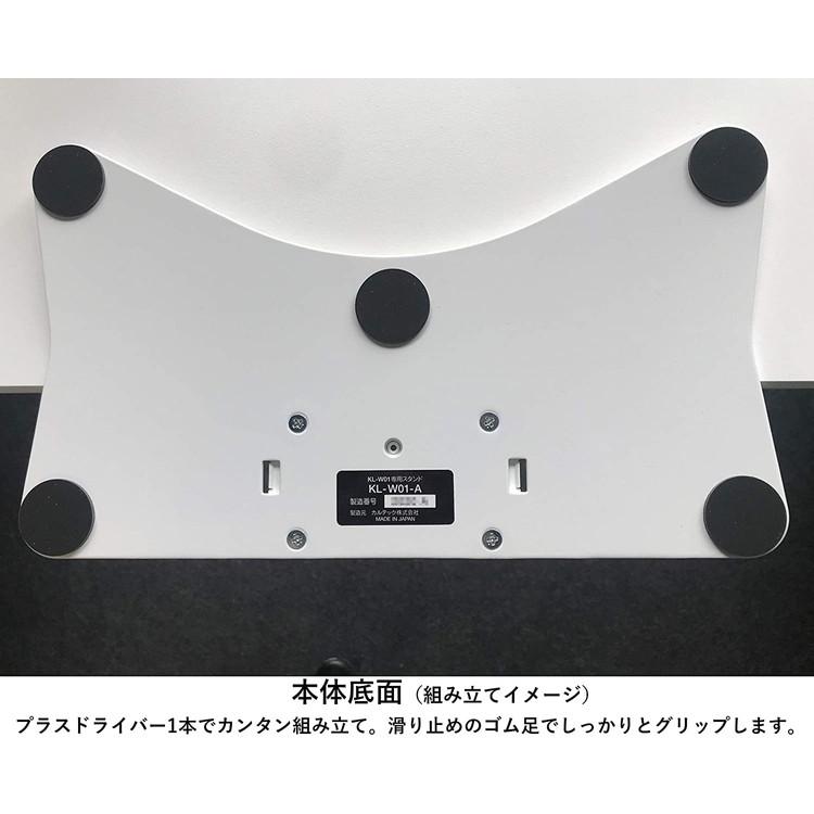 スタンド(KL-W01・KL-W02用)
