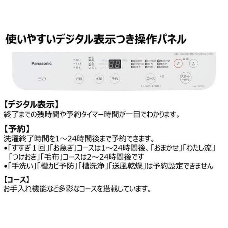 【標準設置対応付】パナソニック NA-F50B14-H 全自動洗濯機 5kg ニュアンスグレー