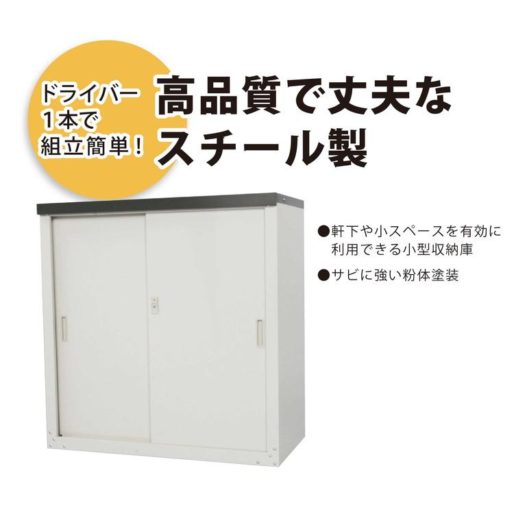 【グリーンライフ】家庭用収納庫