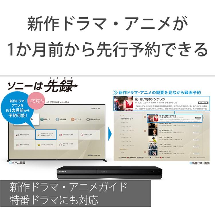 【ソニー】BDZ-ZT1800 ブルーレイディスクレコーダー トリプルチューナー 1TB