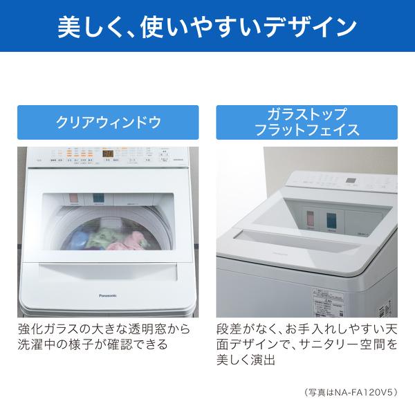 【標準設置対応付】パナソニック NA-FA120V5-W 全自動洗濯機 12kg ホワイト