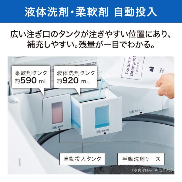【標準設置対応付】パナソニック NA-FA110K5-N 全自動洗濯機 11kg シャンパン