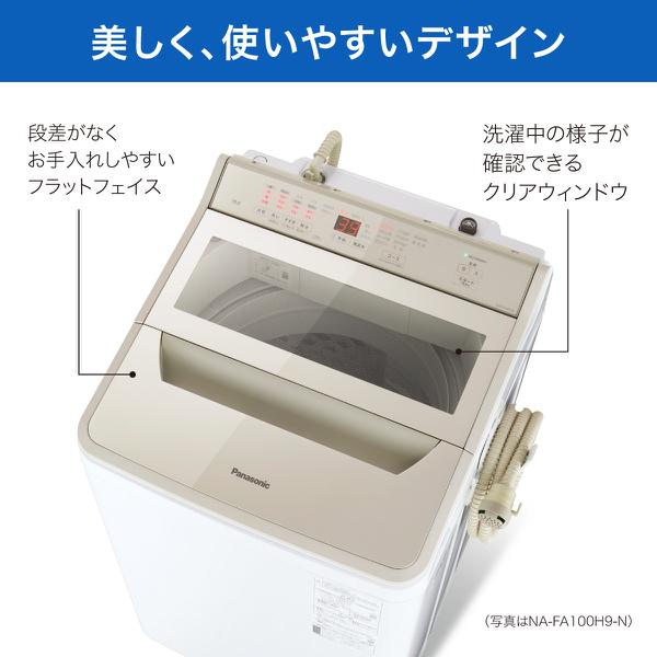 【標準設置対応付】パナソニック NA-FA100H9-N 全自動洗濯機 10kg シャンパン
