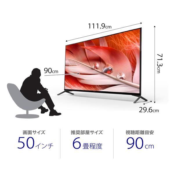 【標準設置対応付】ソニー XRJ-50X90J ブラビアXR 50V型 地上・BS・110度CSデジタル 液晶テレビ4K対応