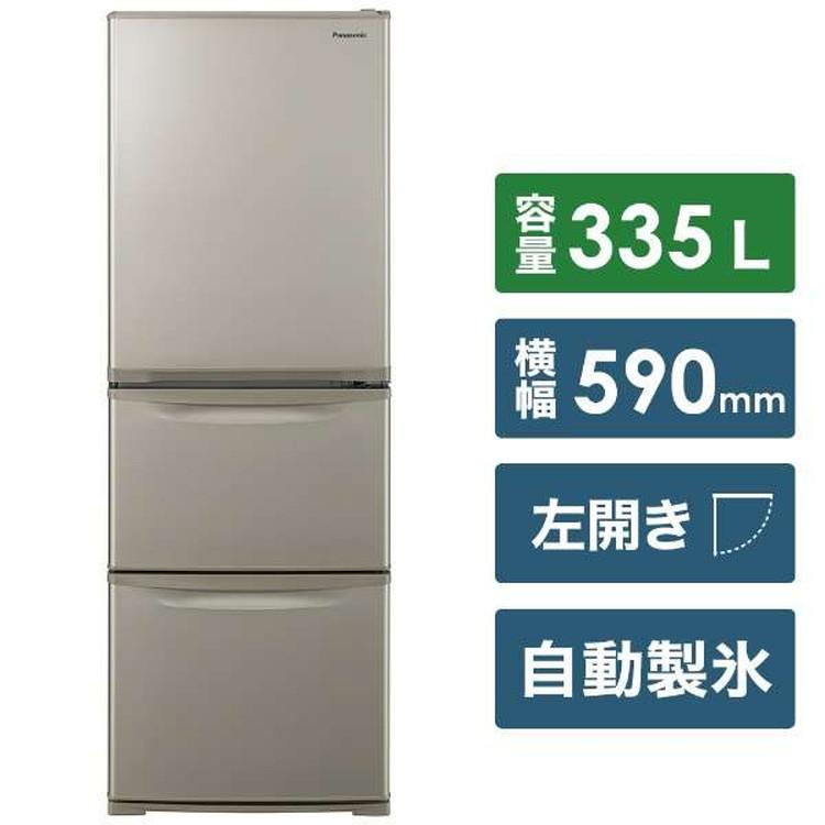 【標準設置対応付】パナソニックNR-C342CL-N [冷蔵庫335L・左開き 3ドア グレイスゴールド