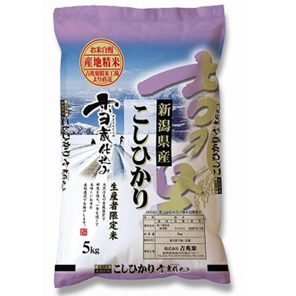 【新潟県】新潟県産こしひかり 5kg