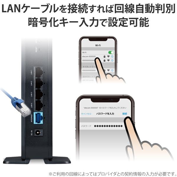 【エレコム】WRC-X3000GSN  WiFiルーター 無線LAN ブラック ギガビット