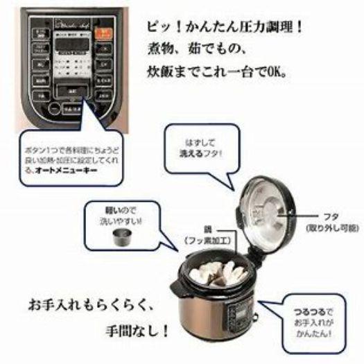 マイコン電気圧力鍋4L 楽ポン 4L
